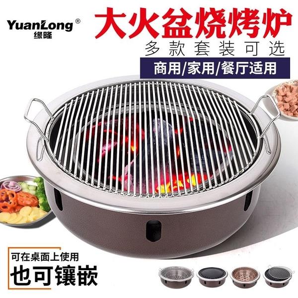 烤肉架 韓式碳烤爐商用地攤烤肉爐地桌烤鍋大排檔烤肉炭火燒肉炭烤爐 WJ【米家】