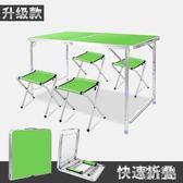 折疊桌子擺攤便攜式戶外折疊桌椅地攤展業地推活動簡易家用小餐桌