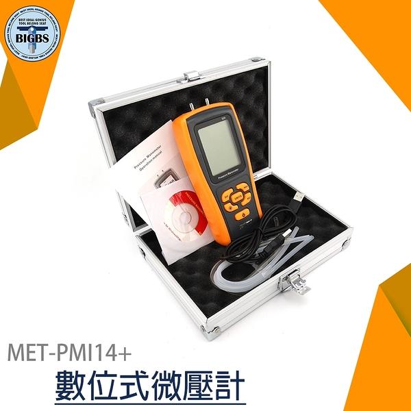 壓差計 風壓測試儀 MET-PMI14+2 掌上型數字壓力微壓計 微壓計