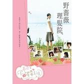 野薔薇理髮院 DVD