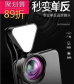 廣角鏡頭 廣角手機鏡頭通用單反魚眼微距iPhone抖音神器8蘋果x微距三合一套裝自拍照相