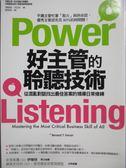 【書寶二手書T1/財經企管_MSJ】好主管的聆聽技術:從混亂對話找出最佳答案的領導日常修練