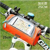 [全館5折] 帶觸屏窗 自行車包 騎行手機包 單車配件包 車把包 8寸