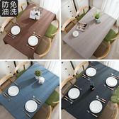 桌布純色餐桌長方形防燙防水防油PVC茶幾餐廳塑料台布 街頭潮人