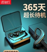 藍芽耳機 諾必行M20 無線藍芽耳機單耳掛耳式入耳式運動跑步開車專用電話適用 交換禮物