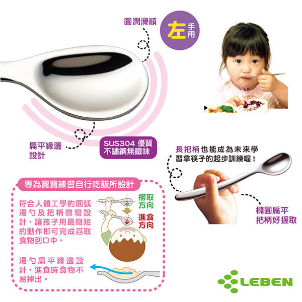 【奇買親子購物網】LEBEN 日製不鏽鋼幼兒湯匙(右手/左手)