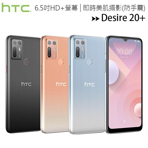 HTC Desire 20+ (6G/128G) 6.5吋四攝愛秀風格更加分網紅相機專屬手機
