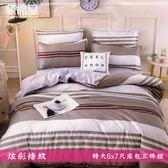 活性印染 特大6x7尺床包三件組-炫彩條紋  夢棉屋