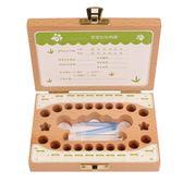 兒童木制乳牙紀念盒寶寶牙齒換牙掉牙收藏盒男女孩胎毛保存盒禮物