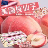 【果之蔬-全省免運】美國加州桃仙子空運特大顆水蜜桃5kg±10%/13-15粒