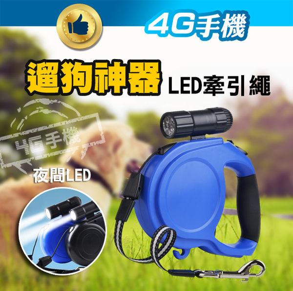 4.5米 承重20公斤 LED 寵物自動伸縮牽繩 牽引器 伸縮狗鍊 拉繩 中型犬 大型犬【4G手機】