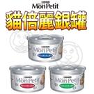 四個工作天出貨除了缺貨》美國MonPetit貓倍麗》銀罐貓罐頭系列多種口味85g/罐(超取限48罐)