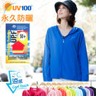 快速出貨 【人氣款】UV100 抗UV涼感連帽防曬外套-繽紛百搭輕量薄運動外套款