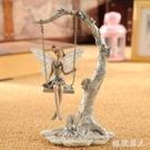 禮物 歐式樹脂天使擺件客廳裝飾品擺設精美創意禮物秋千精靈擺件 LN3104 【極致男人】