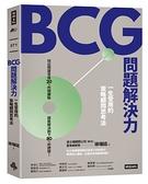 BCG問題解決力:一生受用的策略顧問思考法【城邦讀書花園】