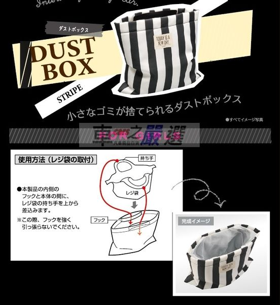 車之嚴選 cars_go 汽車用品【DZ327】日本CARMATE橢圓形低重心配重垃圾桶 黑白相間條紋(可固定塑膠袋)
