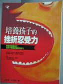 【書寶二手書T2/親子_GSL】培養孩子的挫折忍受力_王雪梅、王雪琴