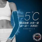 一件免運-冰絲袖套加長版冰的袖防曬女男開車手套袖子薄護手臂套夏防紫外線