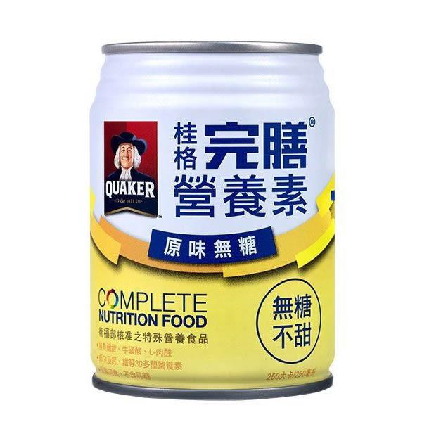 (加贈4罐) 桂格完膳營養素-原味無糖口味(不甜)24罐/箱 *2箱  *維康