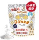 【丹尼船長米米花】 - 經典原味(100克/包)