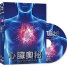 Discovery-心臟奧秘DVD...