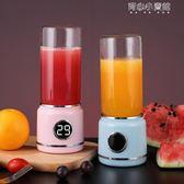 榨汁機 抖音便攜式榨汁機家用水果小型充電迷你炸果汁機電動學生榨汁杯 育心小賣館