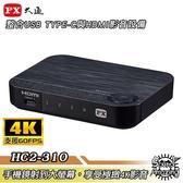 PX大通 HC2-310 Type-C&HDMI三進一出切換器 手機鏡射大螢幕【Sound Amazing】