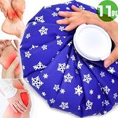 11吋兩用保溫袋(L)注水冰敷袋熱敷袋2.4L布冰袋保冰袋.冰敷包熱敷包冷熱袋.熱水袋保暖袋冰枕