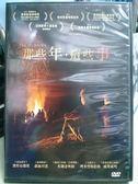 影音專賣店-M02-033-正版DVD*電影【那些年,這些事】強納森奧夫得海德*尼艾爾斯*朱伯克勒*羅伯康