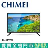 CHIMEI奇美32型多媒體液晶顯示器_含視訊盒TL-32A900含配送+安裝【愛買】