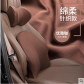 汽車腰靠汽車靠枕車用座椅枕頭記憶棉車載腰靠頸椎車內用品LX 嬡孕哺