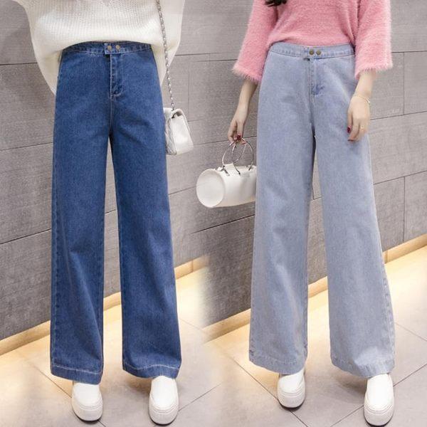 中大尺碼 牛仔寬褲 女2018新款韓版高腰顯瘦牛仔褲 GY1017『伊人雅舍』
