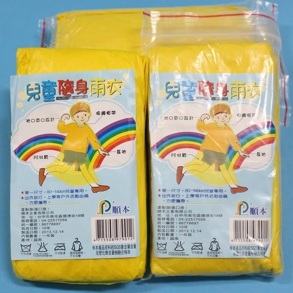 兒童雨衣 一般兒童 輕便雨衣 (黃色)國小以下適用/一箱50個入{定20}