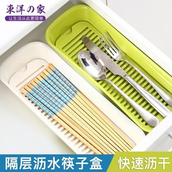 筷子盒瀝水筷籠塑料廚房長方形筷子筒收納盒筷架瀝水盤 莎瓦迪卡