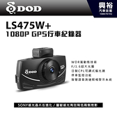 【DOD】LS475W+ 高畫質GPS行車記錄器*SONY感光元件/F1.6超大光圈/145度超廣角鏡頭 /WDR寬動態技術