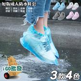 〈限今日-超取288免運〉〉彩色加厚 防水鞋套 雨靴套 雨鞋套 防滑鞋套 厚底鞋套【F0334】