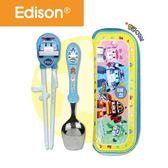 韓國 Edison愛迪生 兒童湯筷餐具組/學習筷-藍 (右手專用)(適用於2歲以上)