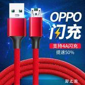 安卓數據線閃充手機快充線高速傳輸單頭充電通用100安桌B充電器線OPPOVVO qz5788【野之旅】
