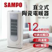【marsfun火星樂】SAMPO 聲寶 防潑水陶瓷電暖器 電暖扇 3小時定時 三段溫度 台灣製造 HX-YB12P