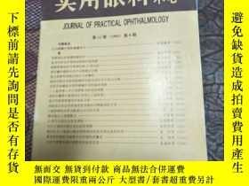 二手書博民逛書店實用眼科雜誌罕見第十一卷 第9期Y169097 中國醫科大學 出