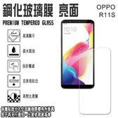 日本旭硝子玻璃 0.3mm 6.01吋 OPPO R11S 歐珀 鋼化玻璃保護貼/強化玻璃 螢幕貼/玻璃貼/順暢度高