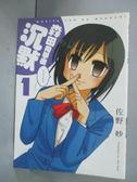 【書寶二手書T7/漫畫書_INU】森田同學很沉默 1_佐野妙