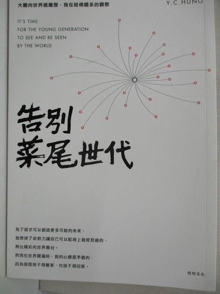 【書寶二手書T1/勵志_ATR】告別菜尾世代-大膽向世界遞履歷,我在哈佛體系的觀察_Y.C.Hung