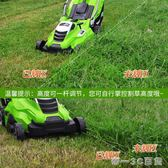 手推式自動割草機電動小型家用多功能打草機草坪修剪機【帝一3C旗艦】YTL