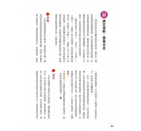 2018財犬旺福開運農民曆(平裝)(附贈品)-命運好好玩(16)(智)