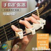 吉他配件 指力器電木吉他指套擴指器指力練習器手指擴張器鋼琴手指練習器『快速出貨』