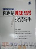 【書寶二手書T7/股票_OCD】你也是股票投資高手_非庸媒體集團台灣圖書出版部
