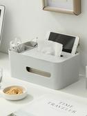 面紙盒 紙巾盒抽紙盒家用客廳茶幾遙控器收納盒創意簡約多功能桌面紙抽盒