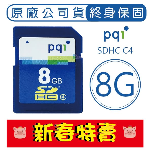 pqi 8G SDHC class4 記憶卡