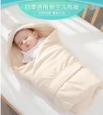 新生兒包被純棉嬰兒抱被春秋抱毯秋冬加厚被子襁褓包初 『洛小仙女鞋』